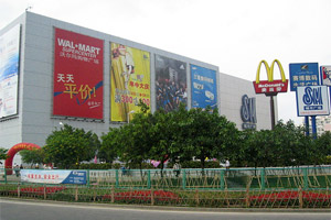 Photo of the classic boxy exterior of SM City Xiamen.