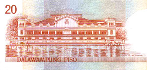 Back side of the 20-peso bill depicting the Malacañang Palace.