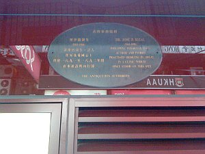Close-up of the marker at 1 DAguilar Street